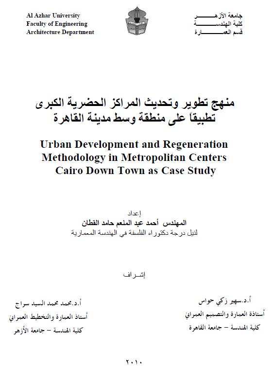 الجغرافيا دراسات و أبحاث جغرافية منهج تطوير وتحديث المراكز الحضرية الكبرى تطبيقا ع University Architecture Cairo Case Study