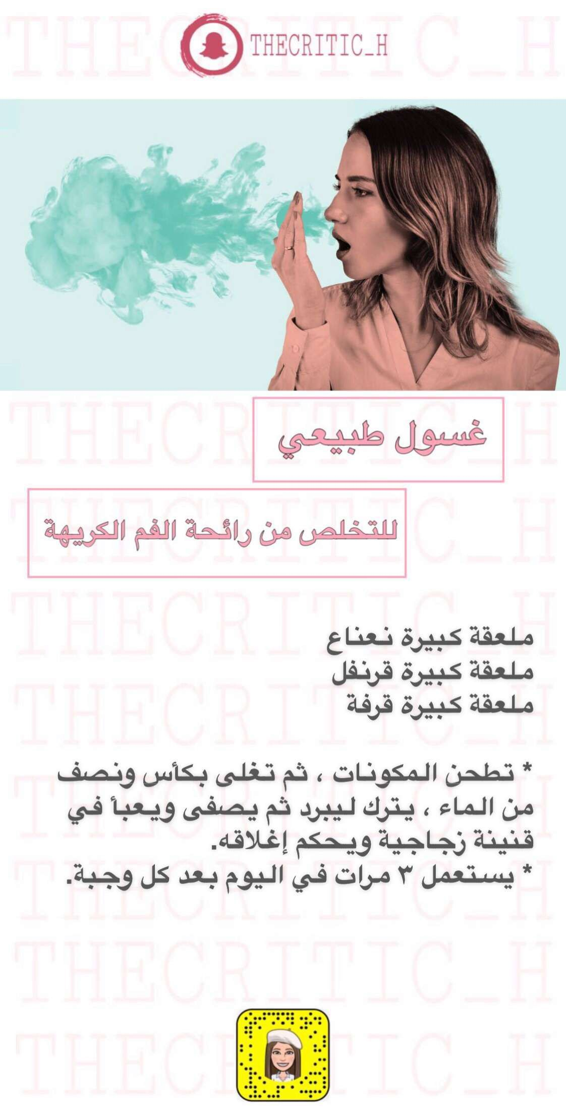 Bad Smell Mouth Beauty Skin Care Routine Makeup Artist Tips Beauty Skin Care