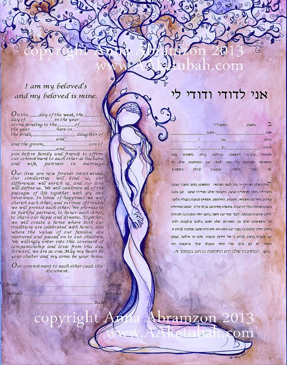 Tree Of Life Ketubah Design Interfaith Ketubah Art Modern