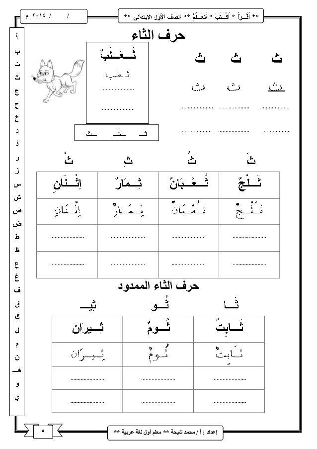 شرح منهج اللغة العربية للصف الأول الابتدائى ترم اول Arabic Language Learning Arabic Arabic Alphabet For Kids