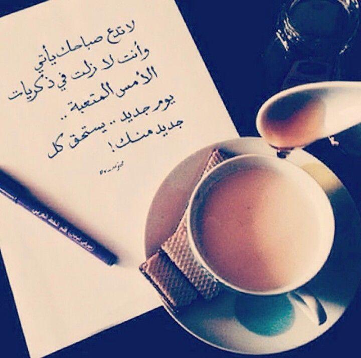 يوم جديد امل جديد Arabic Quotes Arabic Poetry Congrats