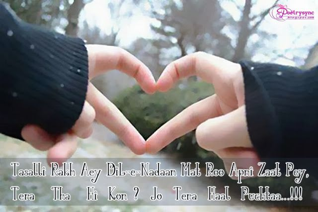 Poetry Best Love Urdu Poetry SMS with Heart Touching
