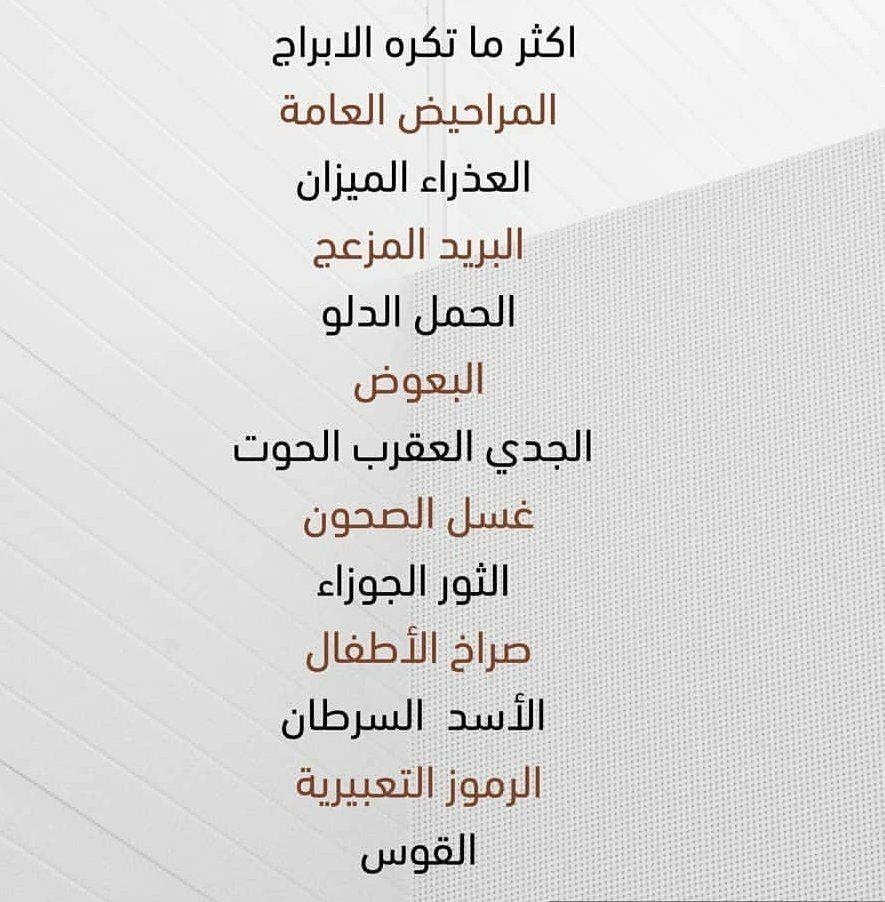 أكثر ما تكره الأبراج برج الجوزاء برج الحمل برج الميزان برج الثور برج العقرب برج الحوت Beautiful Arabic Words Funny Arabic Quotes Quran Quotes Love