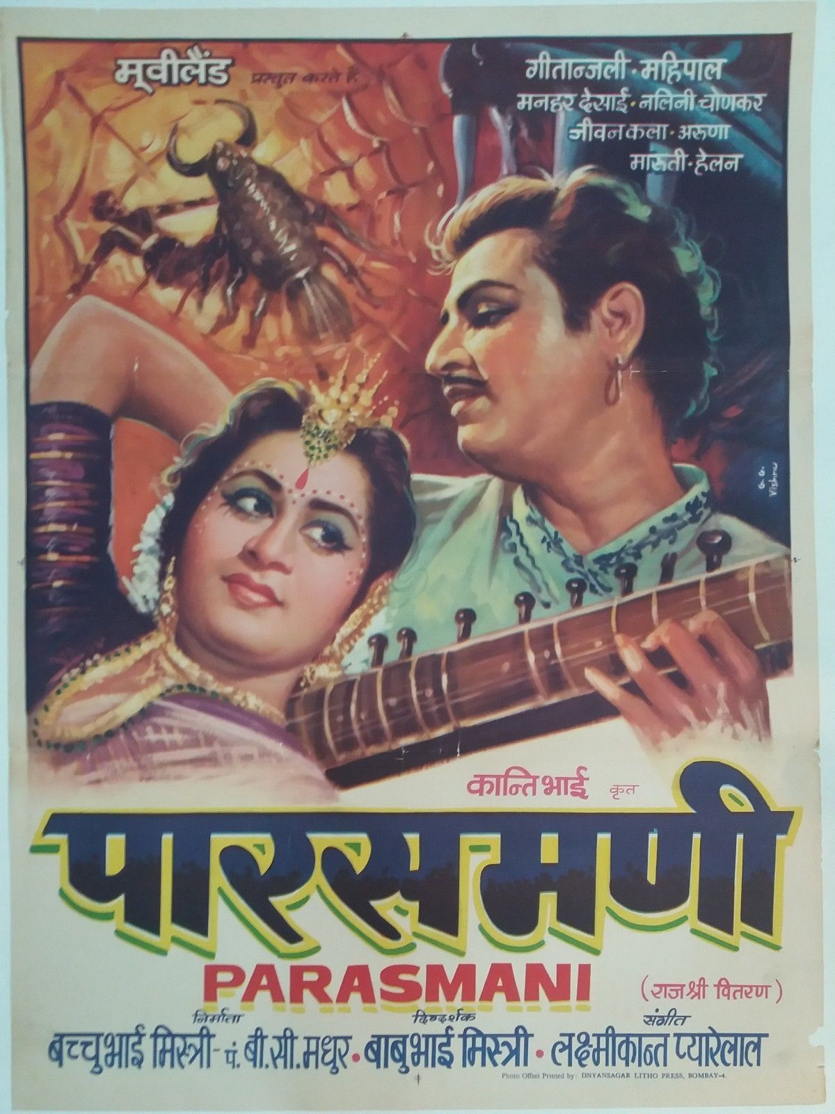 Us 70 00 Bollywood Posters Old Bollywood Movies Movie Posters