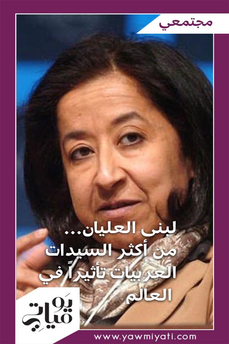 يومياتي موقع المرأة العربية العصرية الصفحة الرئيسية Told You So Successful Women Society