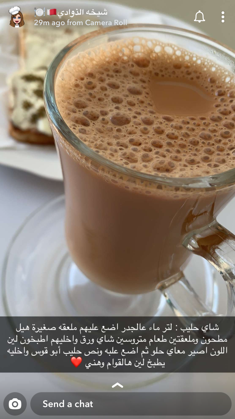 Pin By Cloudy On وصفات Coffee Drink Recipes Diy Food Recipes Food Receipes