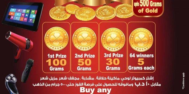 عروض اللولو البحرين جولد بونانزا حتى 28 فبراير 2014 Popcorn Maker Kitchen Appliances