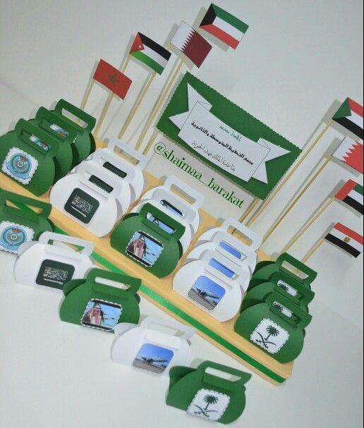 رغم كل شيء أسمع في داخلي صوتا يتلو لا ت در ي ل ع ل الل ه ي حد ث ب عد ذ ل ك أ مر ا تصويري Eid Crafts National Day Saudi Diy And Crafts