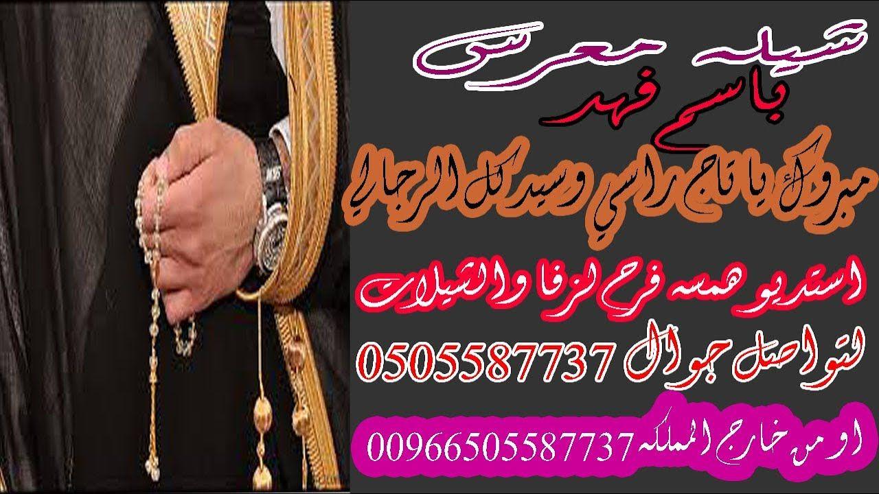شيله مبروك ياولدي واهدي لك الابيات باسم فهد رقم 222 لطلب 0505587737 همسه Calligraphy Arabic Calligraphy