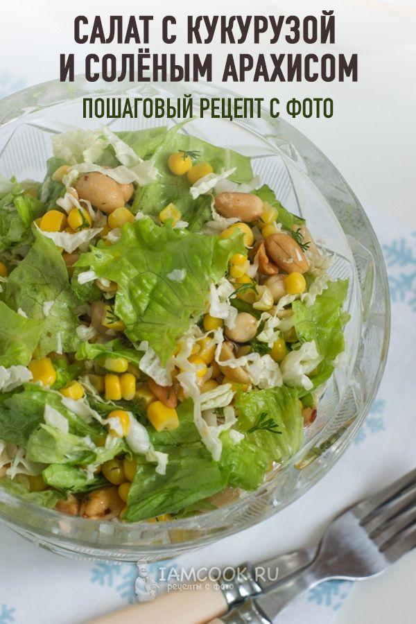 Салат с кукурузой и солёным арахисом | Рецепт | Еда ...