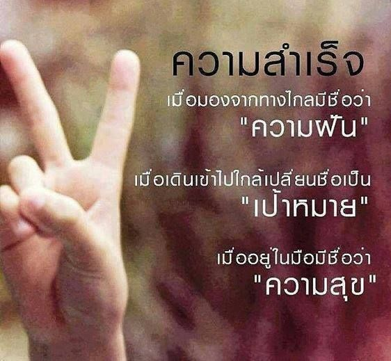 https://www.facebook.com/ThitimaSaetia/photos/a.258127137619052.53206.231585766939856/511811138917316/?type=1