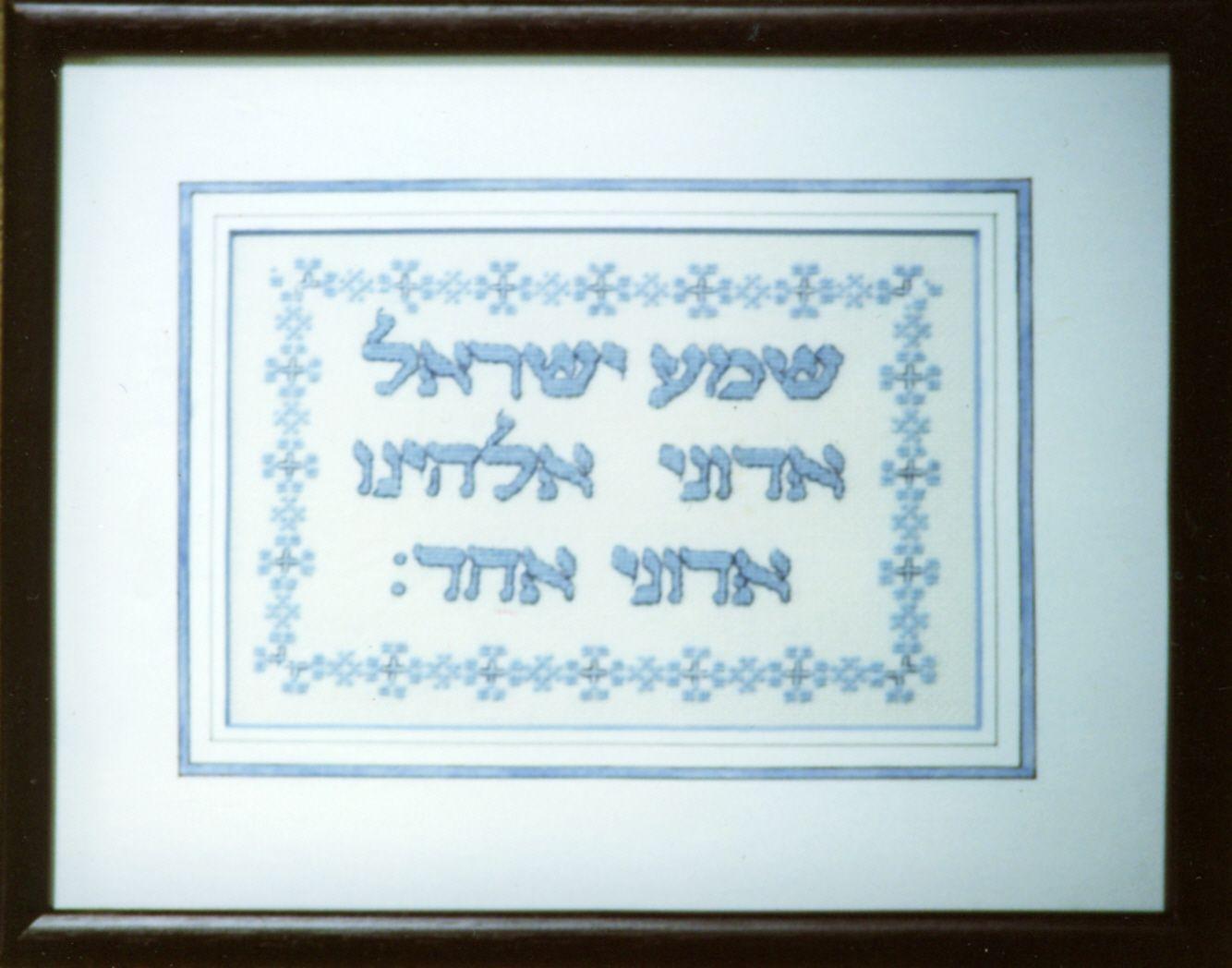 Shema  Cross stitch worked on 18-count Aida evenweave fabric