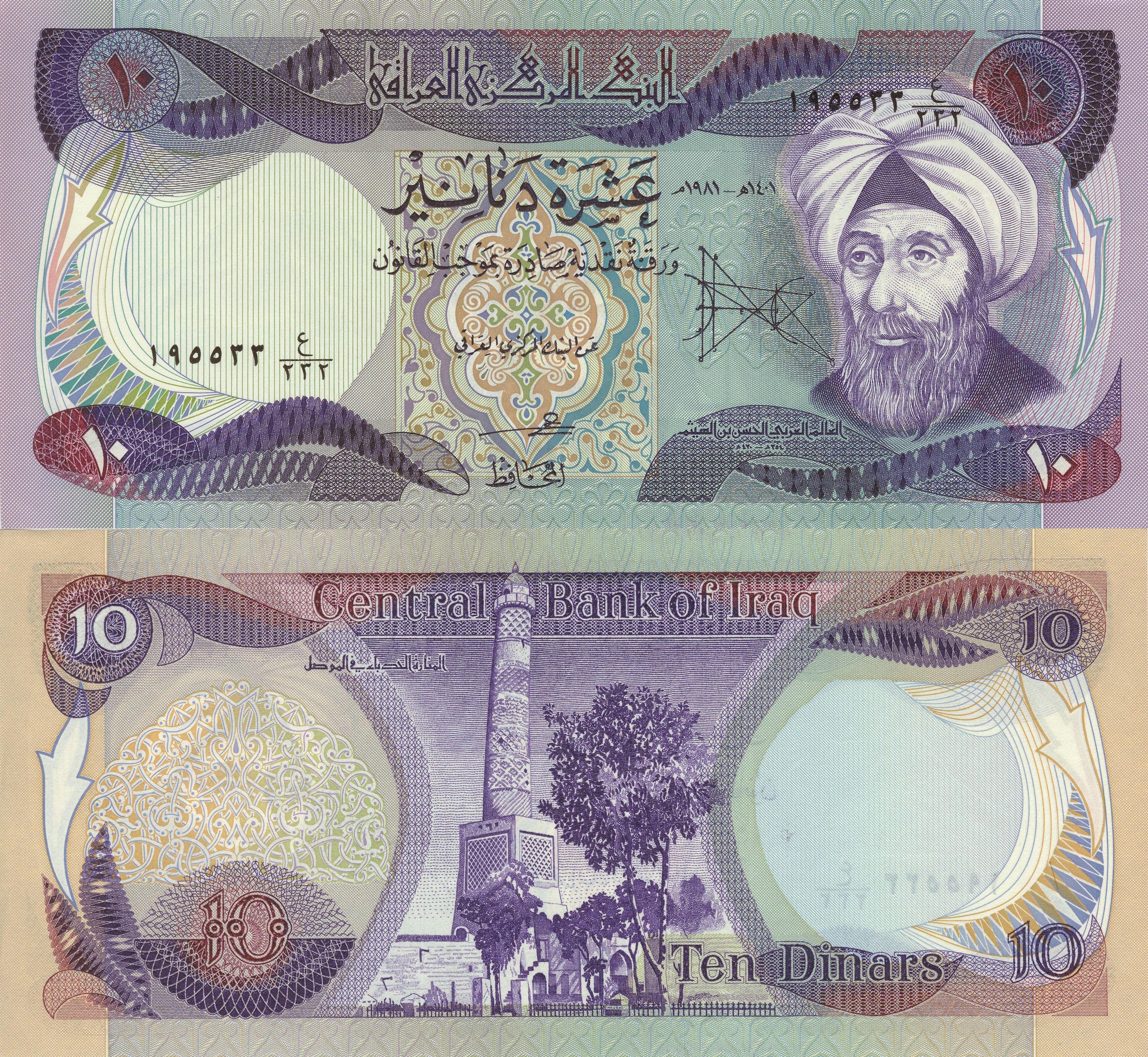 Ten Iraqi Dinars 1971 Currency Money Notes World