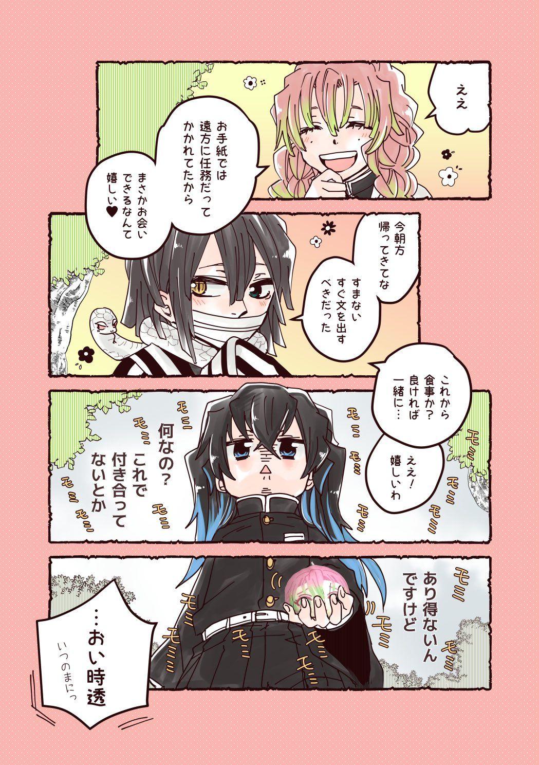 twitter 2020 漫画 おば まんじゅう
