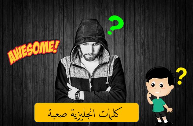 كلمات انجليزية صعبة English Words Learn English Ielts