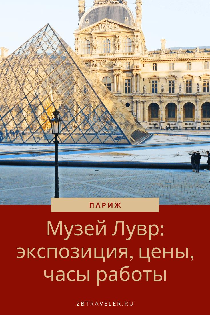 музей лувр цена билета