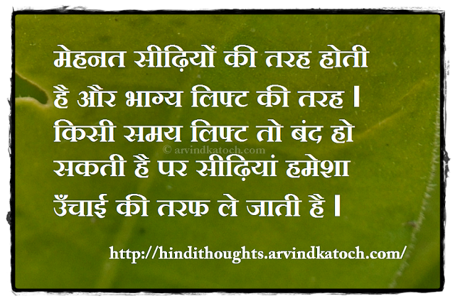 Hard Life Quotes In Hindi: Hindi Thoughts: Hard Work Is Like Stairs And Luck Is Like