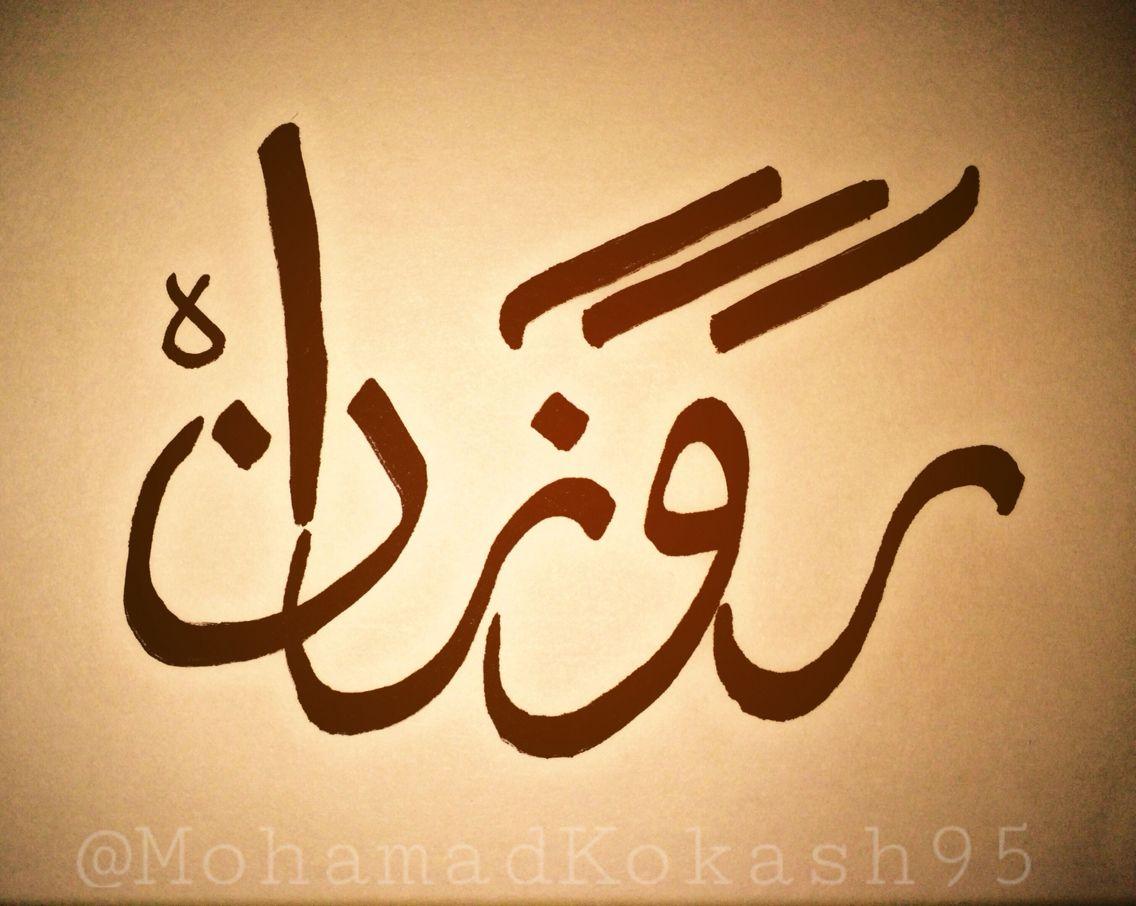 اسم روزان بالخط العربي Arabic Calligraphy Calligraphy Arabic