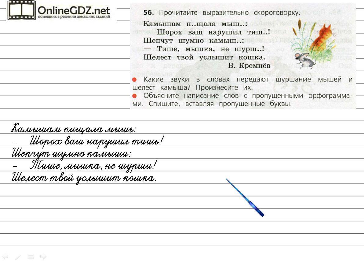 Информатика и икт 4 класс рабочая тетрадь часть 1 ответы не скачивать