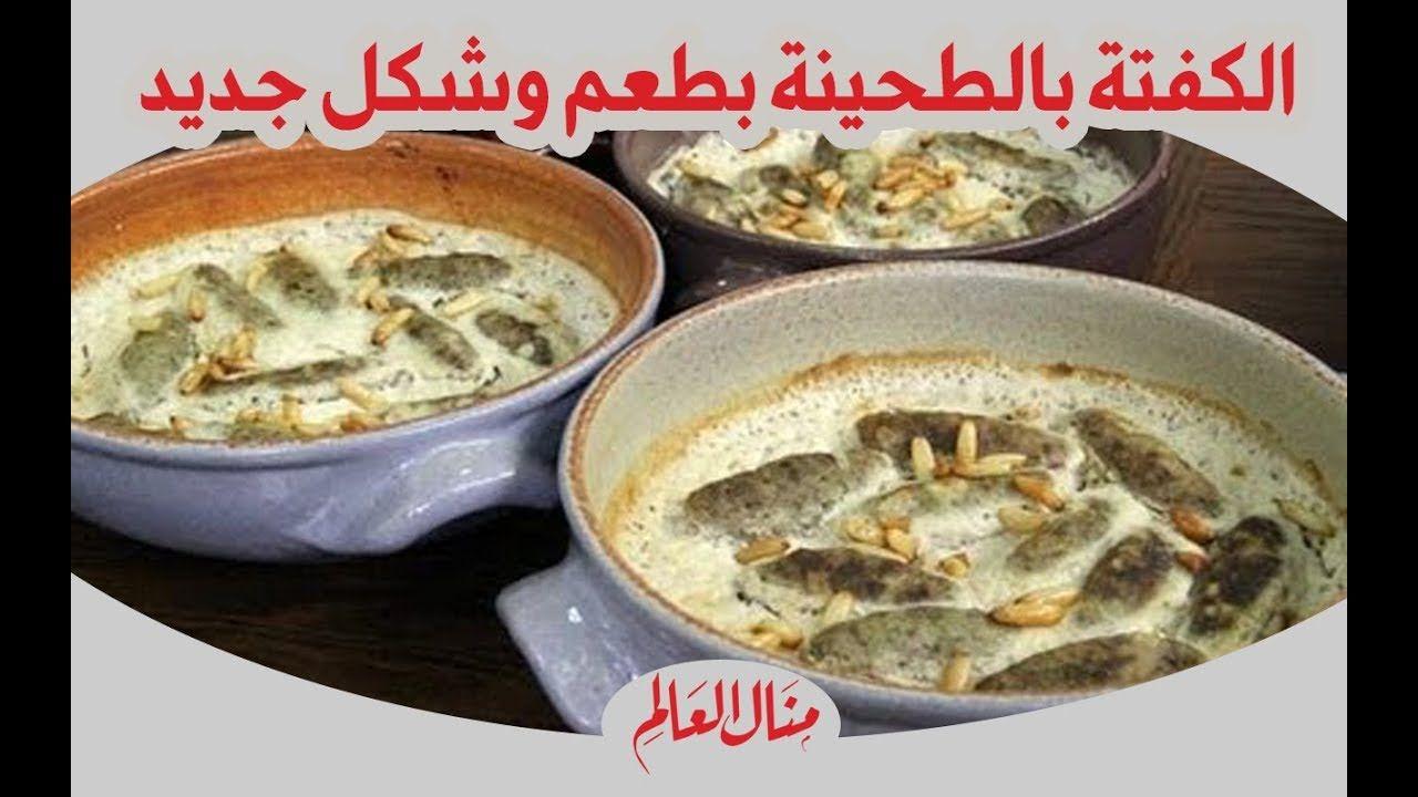 صينية الكفتة بالطحينة بشكل جديد وطعم لذيذ منال العالم Youtube Food Breakfast Oatmeal