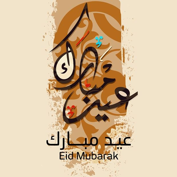 Eid Mubarak تهنئة العيد عيد مبارك Islamic Art Eid Mubarak Eid