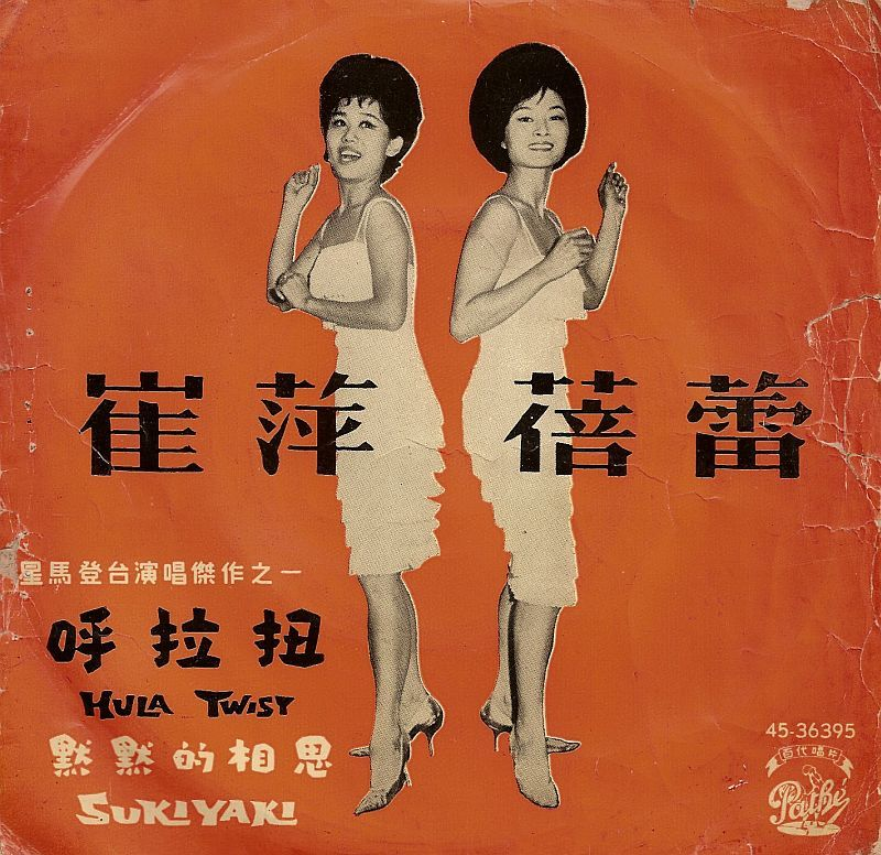 Cool Record Album Cover Art 60s