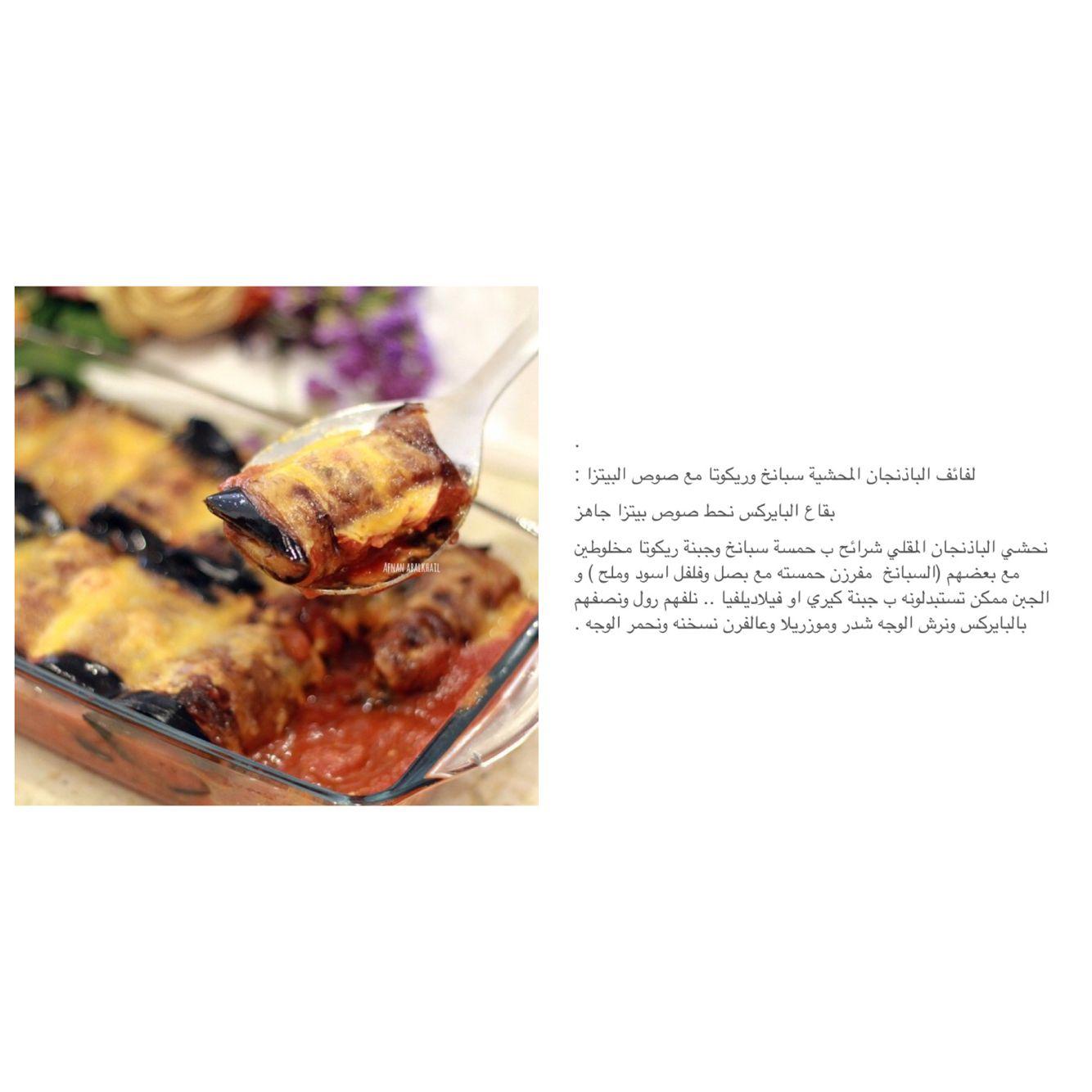 لفائف باذنجان محشية سبانخ وريكوتا مع صوص البيتزا Food Chicken Meat