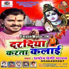Daradiya Karata Kalai Pramod Premi Yadav 2019 Mp3 Songs Mp3 Song Songs Mp3 Song Download