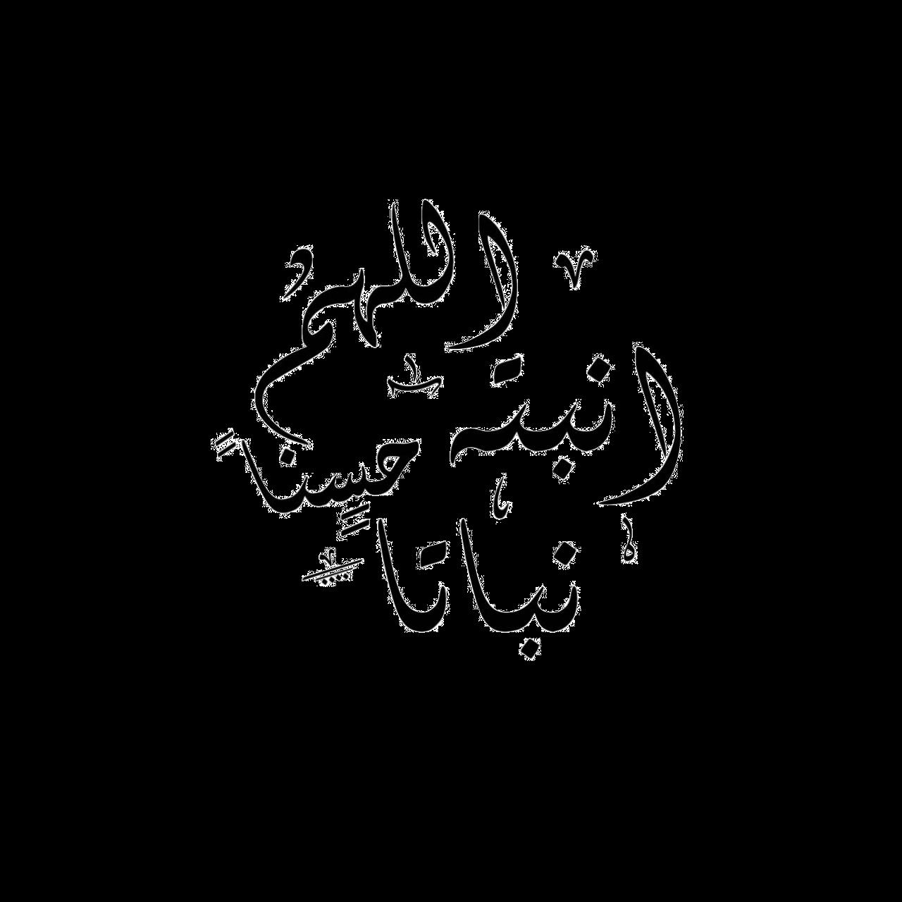 نتيجة بحث الصور عن اللهم انبتها نباتا حسنا ابيض واسود Booth Props Arabic Calligraphy
