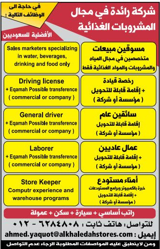 19 06 2017 Urgently Required Riyadh Store Keeper Job In Ksa Visa Not There Visa Job Marketing