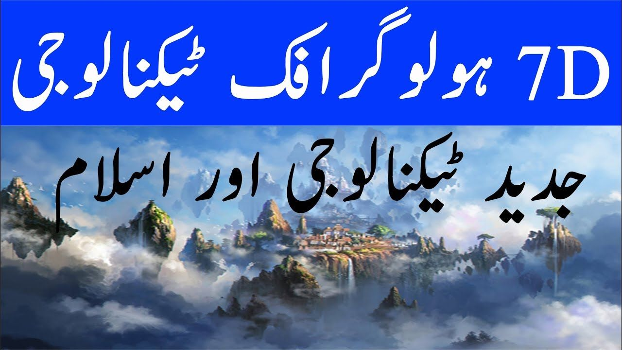 7D hologram Top advance technology Urdu Hindi BY RKDWA