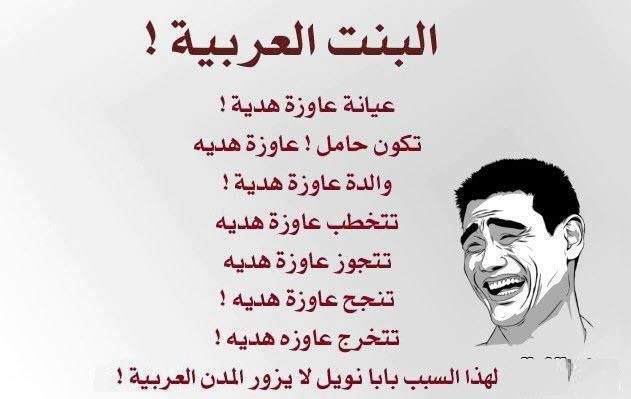 اروع نكت مضحكه جدا Fun Quotes Funny Funny Science Jokes Funny Words