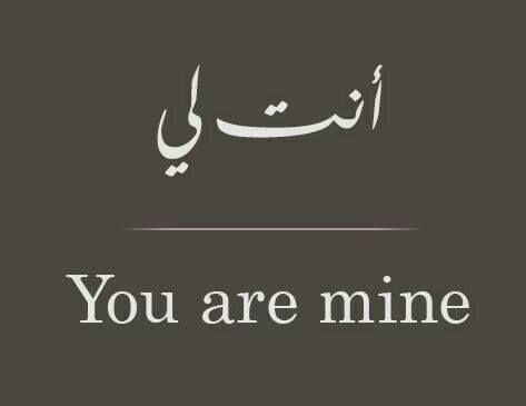 انت لي You Are Mine Arabic Tattoo Quotes Words Arabic Quotes