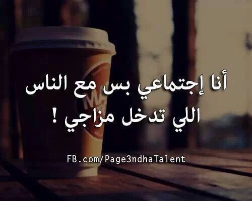 Pin By Amira Eid On بعثــــرة كلمــــات Arabic Quotes Arabic Funny Wise Words Quotes