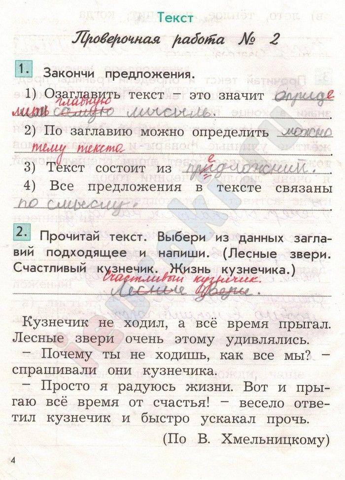 Готовые ответы бунеев 2 класс по русскому языку