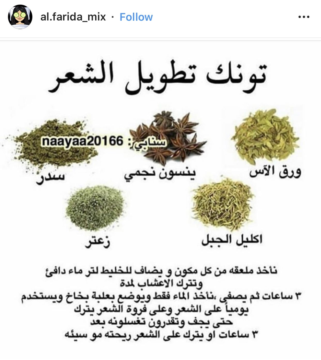 Pin By Red Rose On خلطات شعر In 2020 Beauty Skin Care Routine Beauty Recipes Hair Hair Care Recipes