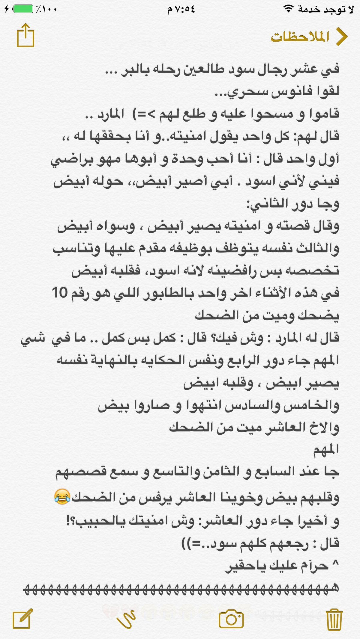 نذلللل Funny Words Funny Arabic Quotes Arabic Funny