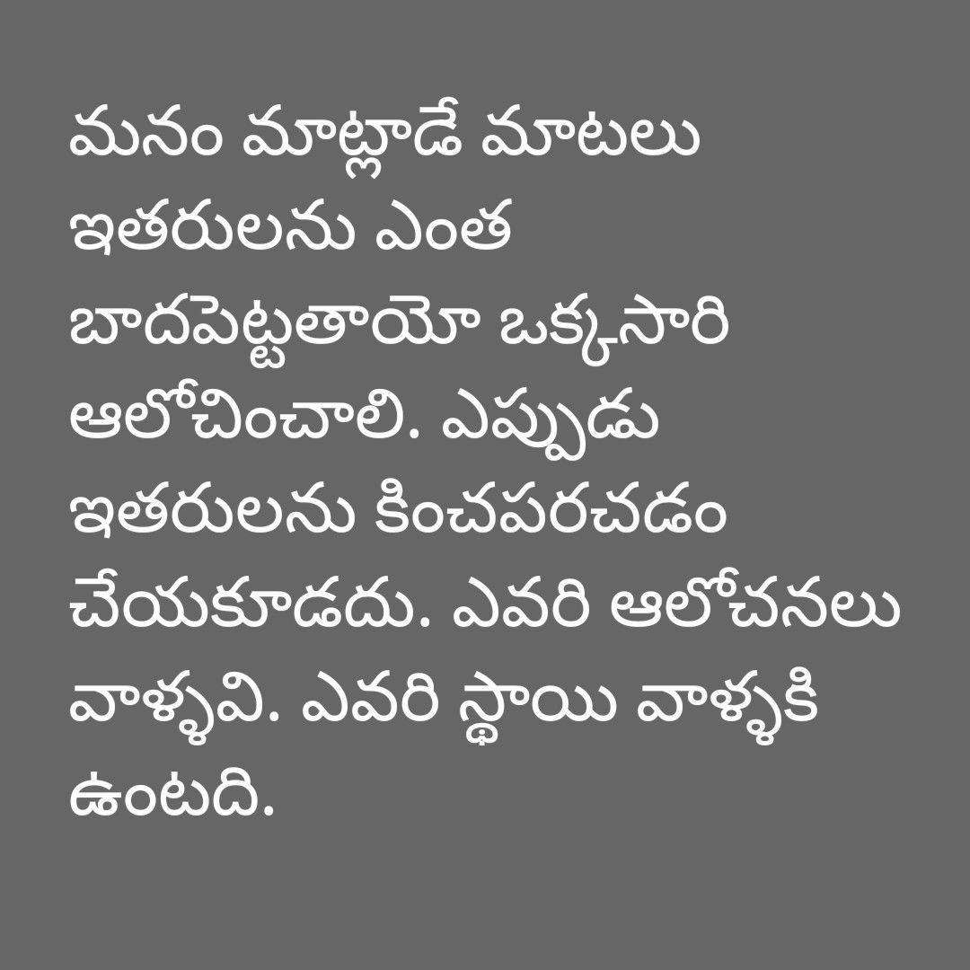 Life Changing Quotes In Telugu