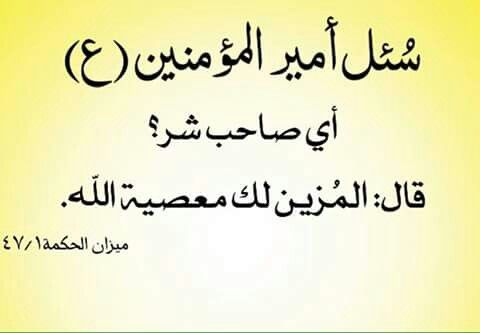 Pin By Msar On احاديث اهل البيت عليهم السلام Proverbs Quotes Nice Inspirational Quotes Quotes
