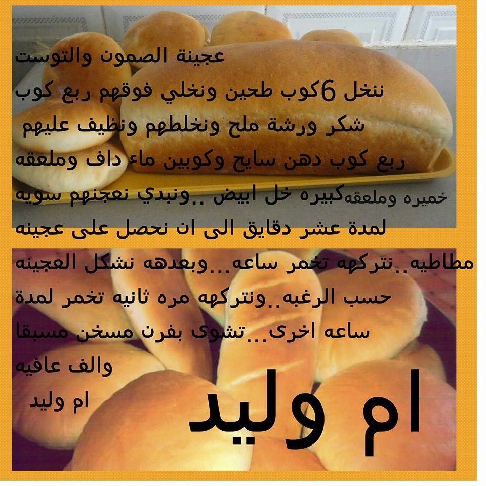 عجينة الصمون والتوست Bread Fruit Food