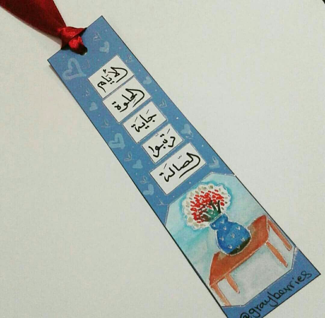 Pin By Inas Gadalla On Arabic Success Words Bookmarks For Books Mail Art Envelopes