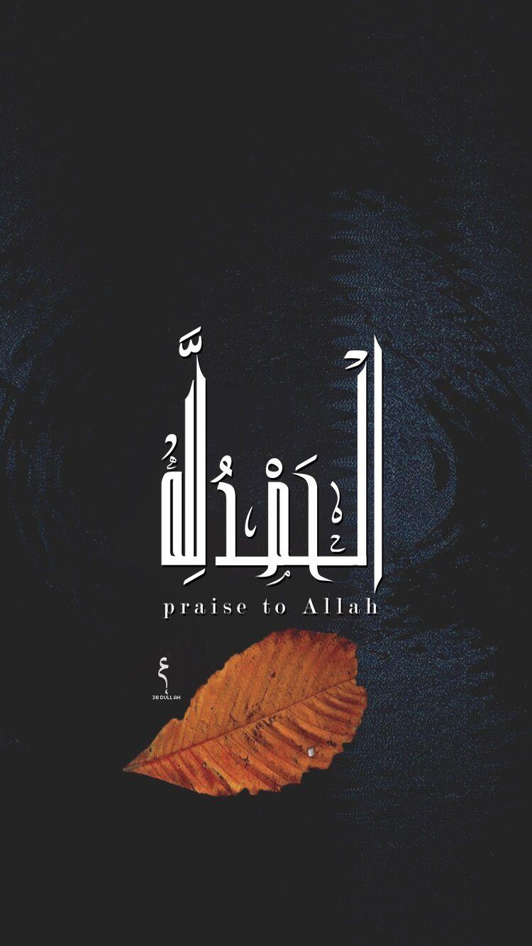 Pin By Abeer Ad On الاصاله العربيه Iphone Wallpaper Islamic