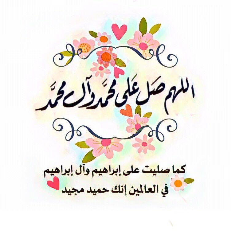 اللهم صل على محمد وعلى آل محمد Islamic Pictures Quran Verses Islamic Prayer