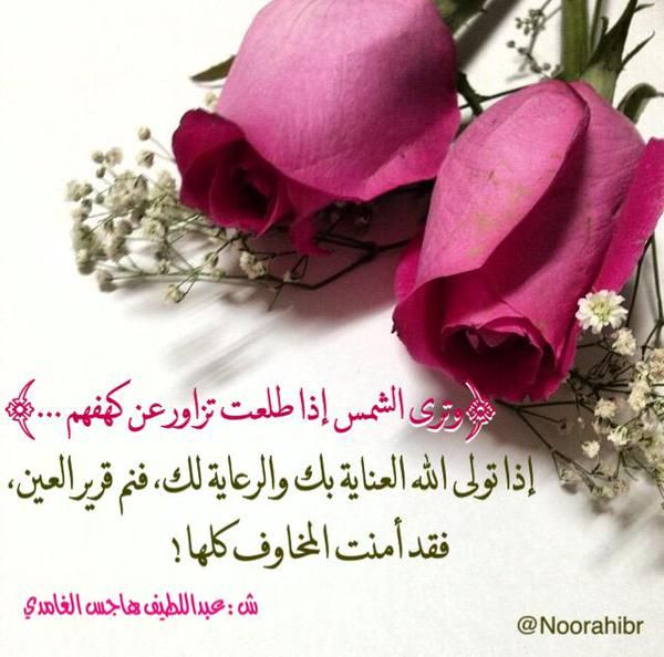 Pin By روح و ريحان On ايه وتفسير Quran Spirit Koran