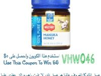 عسل مانوكا النادر من اي هيرب Labels Coupons Convenience Store Products