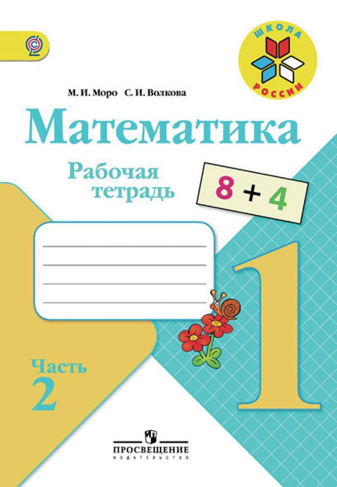 Скачать рабочая тетрадь по математике 2 класс школа россии