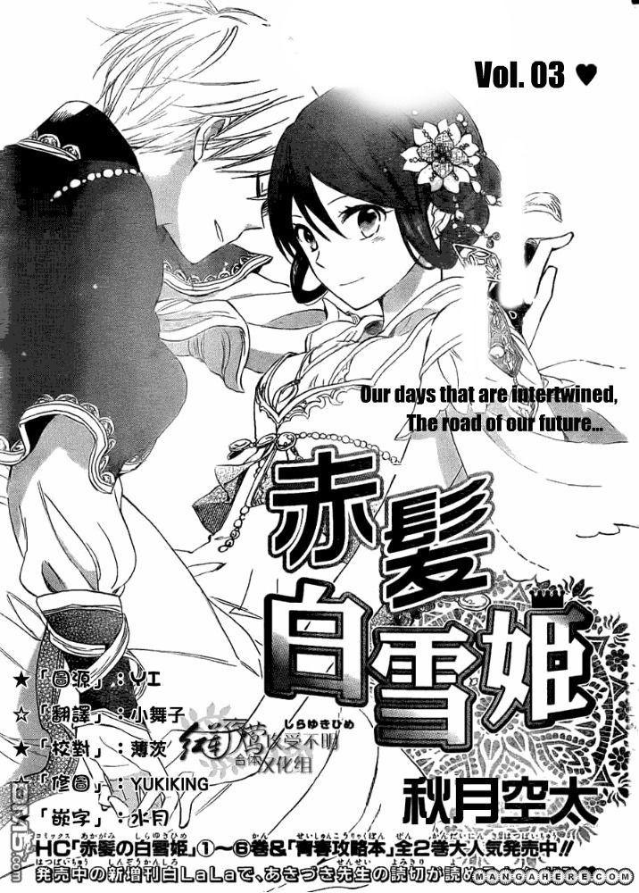 Akagami no Shirayuki-hime - Snow White with the Red Hair - Zen and Shirayuki - Manga