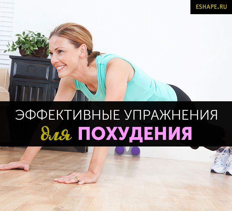 Эффективные Упражнения Для Похудеть. Тренировки для похудения дома без прыжков и без инвентаря (для девушек): план на 3 дня