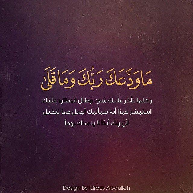 اللهم عوض صبري بالجميل والأفضل يا كريم Islamic Quotes Quran Quran Quotes Islamic Phrases