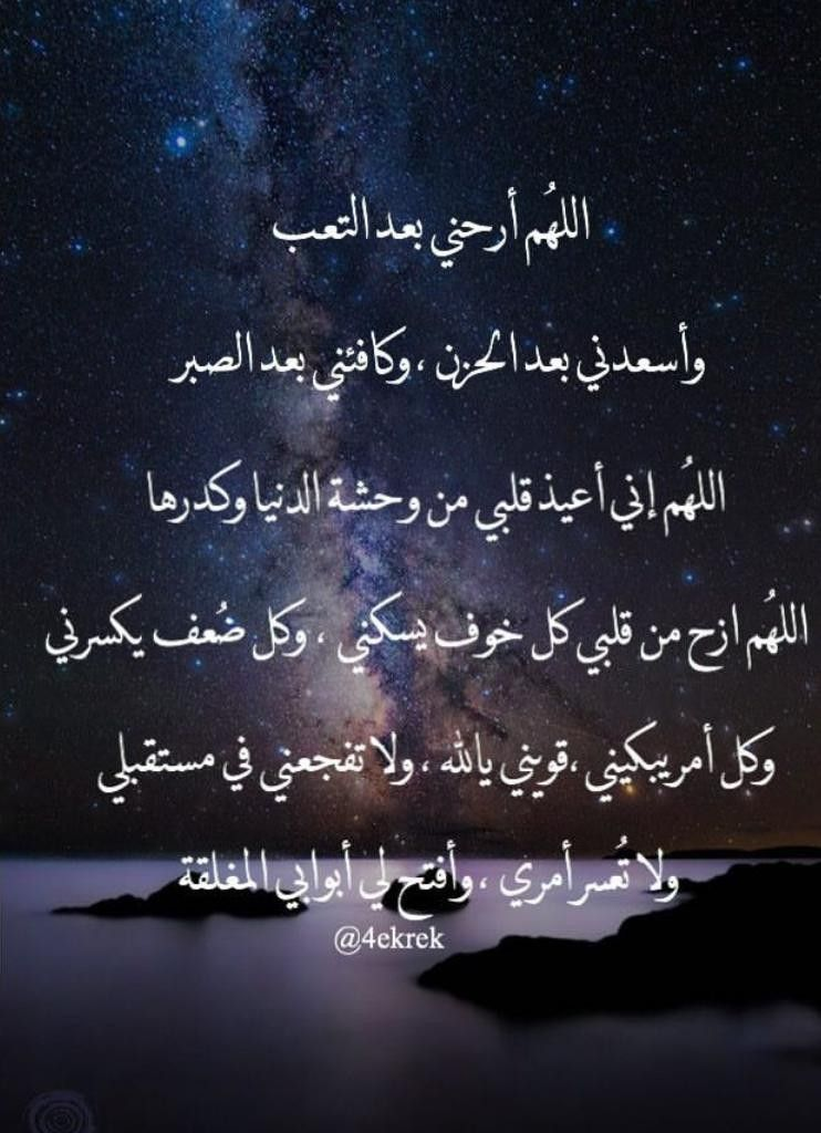 Pin By Linda On دعاء إلى رب غفور Photo Quotes Inspirational Words Words